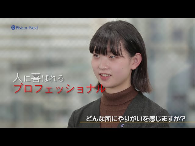 【㈱ビジコンネクスト】入社1年目女性社員インタビュー