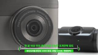 파인디지털 파인뷰 X900 파워 2채널 (32GB, 무료장착)_동영상_이미지