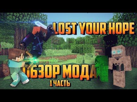 [ОБЗОР МОДА] Minecraft - Lost Your Hope - МОБЫ и ОРУЖИЕ (1 часть)