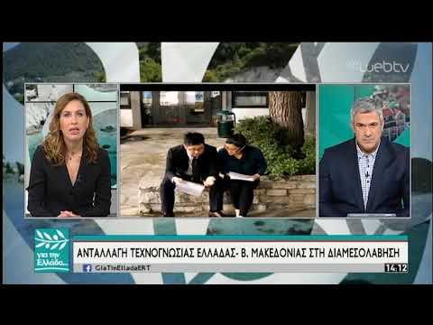 Η Έλενα Κολτσάκη στον Σπύρο Χαριτάτο για τη Διαμεσολάβηση   17/04/19   ΕΡΤ