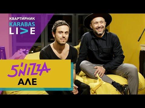 Концерт 5'NIZZA / Пятница в Киеве - 7