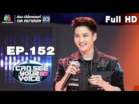 I Can See Your Voice Thailand |  EP.152 | กอล์ฟ พิชญะ | 16 ม.ค. 62 Full HD
