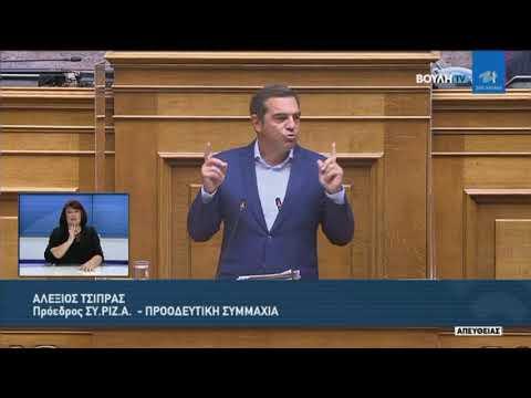 Α. Τσίπρας (Πρόεδρος ΣΥ.ΡΙΖ.Α) (Δευτερολογία) (Διαχείριση καταστροφικών πυρκαγιών) (25/08/2021)