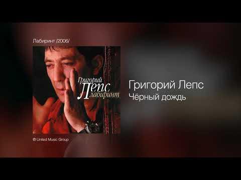 Григорий Лепс  - Чёрный дождь   (Лабиринт. Альбом 2006)