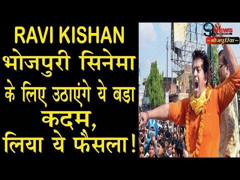 BHOJPURI SUPERSTAR RAVI KISHAN गोरखपुर की प्रगति के साथ साथ भोजपुरी सिनेमा के लिए करेंगे ये बड़े काम?