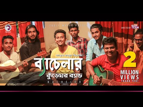 Kureghor Band | Bachelor | ব্যাচেলর | Tasrif Khan | Bengali Song | 2018