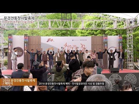 2018 문경전통찻사발축제 - 폐막식 미리보기 사진