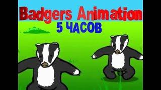 Badger Badger Badger 5 ЧАСОВ