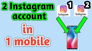 How to use 2 Instagram account in 1 mobile | israr engineer | israrengineer