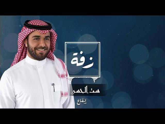 زفة زواج ست الحسن زفات تخرج مبروك التخرج أحلى خريجة كلمات للخريجات