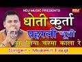 New Haryanvi Ragni 2017 # Dhoti kurta Paharli Jutti La Liya Chasma Kala Re #Mukesh Fouji Miss Rani