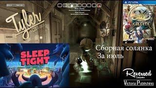 Сборник за июль Sleep tight, Ys memories of celceta, Tyler | Обзор игр 🔥