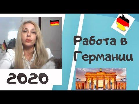НОВЫЙ закон о трудоустройстве!- легальная работа в Германии