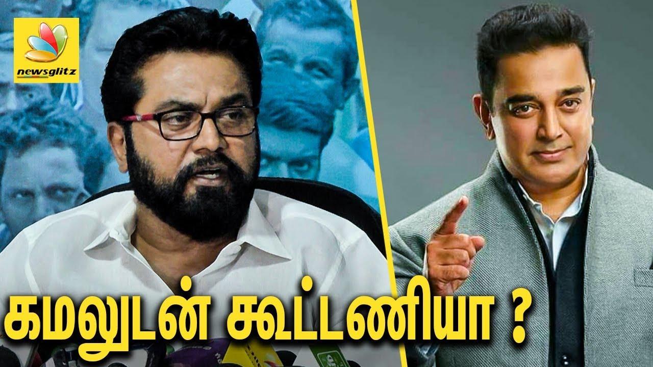 கமலுடன்  கூட்டணியா ?  Sarathkumar Speech About His Joint With Kamal