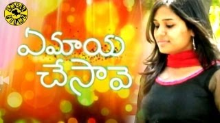 Yemaya chesave - Telugu Short Film On Love 2015 - SmallFilmz