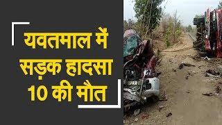 10 people dead, 3 injured in road accident in Yavatmal |  महाराष्ट्र में भीषण सड़क हादसा, 10 की मौत