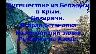 Отдых и рыбалка на азовском море дикарем