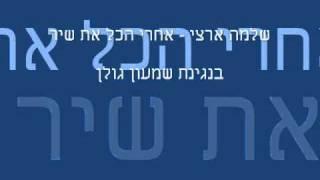שלמה ארצי - אחרי הכל את שיר (played By Shimon Golan)
