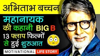 Amitabh Bachchan Biography In Hindi | Life Story | Bollywood Actor | Motivational Video - Download this Video in MP3, M4A, WEBM, MP4, 3GP