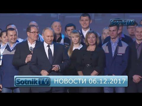НОВОСТИ. ИНФОРМАЦИОННЫЙ ВЫПУСК 06.12.2017 (видео)