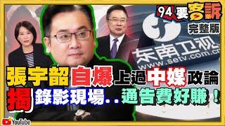 蘇貞昌驅逐中國官媒記者:剛好而已!