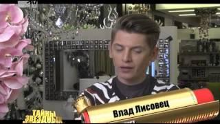 Секретные материалы шоу-бизнеса Выпуск 32 (29.11.2012)