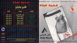 تحميل اغاني محمد عبده - يابو العيون الزايغين - CD original MP3