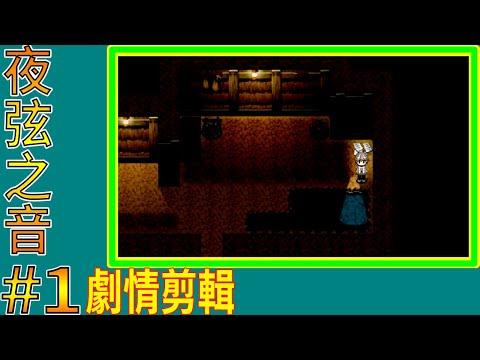 01廢墟山洞單獨行➽夜弦之音 恐怖RPG【翔龍實況】