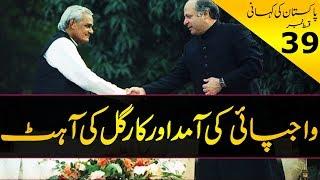 History of Pakistan #39   Vajpayee met Nawaz Sharif, Lahore Declaration & Kargil   Faisal Warraich