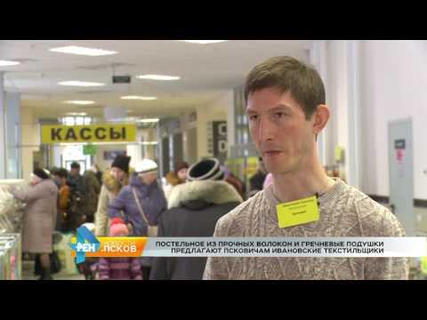 Новости Псков 03.11.2016 # Ивановский текстиль