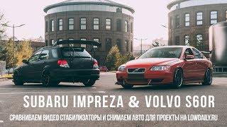 Subaru & Volvo S60R | Cравниваем stabilizer DJI Ronin - M и Gyrostab | Cнимаем проекты для Lowdaily.