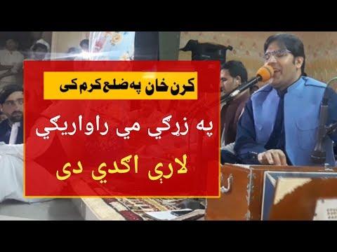 Karan Khan  | Karan Khan Song Sa Me Mata Mata Kegi | Kran Khan Tape By Raqim Jan Official