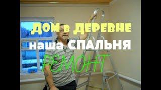 ДОМ в ДЕРЕВНЕ // Наша СПАЛЬНЯ // Ремонт