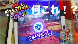 ポケモン ガオーレ ウルトラレジェンド1弾 ウルトラボール登場!!