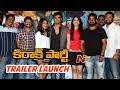 Kirrak Party Movie Trailer Launch || Nikhil || Samyuktha