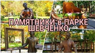 ПАМЯТНИКИ  в ПАРКЕ ШЕВЧЕНКО   Харьков 2019