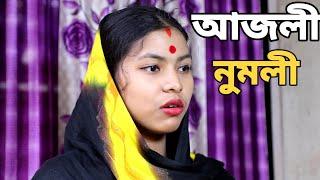 আজলী নুমলী, Assamese real story, Ajoli numoli