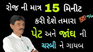 રોજ ની માત્ર ૧૫ મિનીટ કરી દેશે તમારા પેટ અને જાંઘ ની ચરબી ને ગાયબ    Manhar D Patel Official