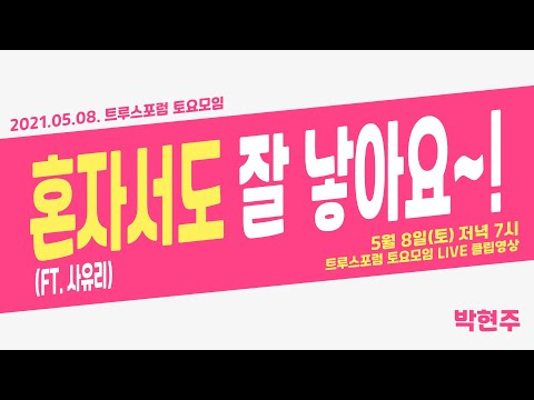 [트루스텐미닛] 혼자서도 잘 낳아요~! (Ft.사유리) - 박현주