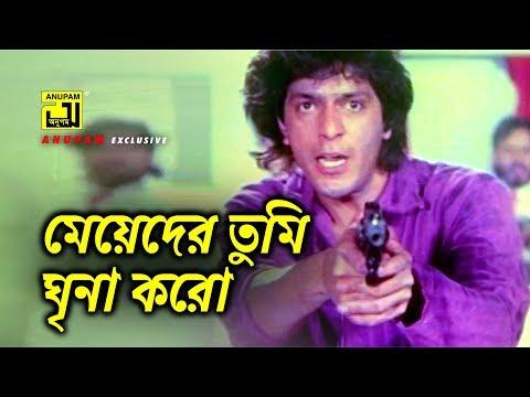 মেয়েদের তুমি ঘৃণা করো | Chanki Pandey | Ahmed Sharif | Meyerao Manush | Movie Scene