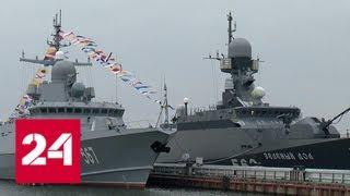 """Балтийский флот пополнился новейшим ракетным кораблем """"Мытищи"""" - Россия 24"""