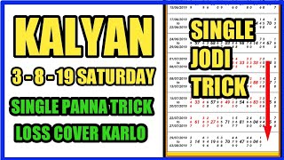 Daily Fixx Matka - 13 - 8 - 19 - TODAY KALYAN FIX OPEN TRICK