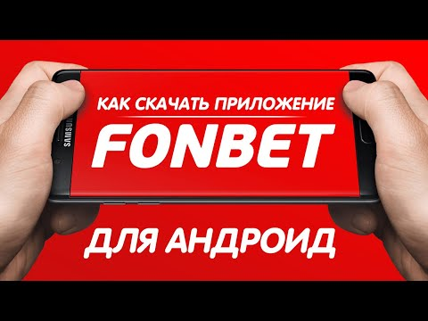 Приложение Фонбет на Андроид – обзор мобильного приложения Fonbet