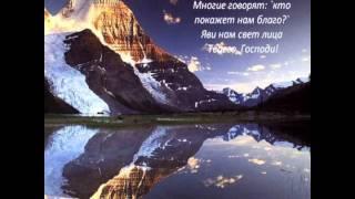 Псалом Psalm 4_МОЛИТВА_Господи! как умножились враги мои!