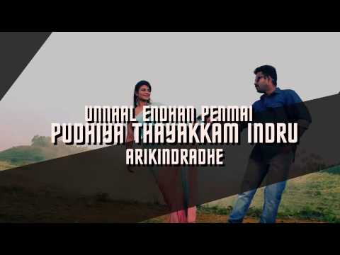 Pesadhe Official Full Song - Thirudan Police