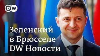 Зеленский в Брюсселе: шутки с Юнкером, атака на Кремль и надежда на НАТО. DW Новости (05.06.2019)