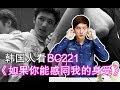 《偶像練習生BC221-如果你能感同我的身受》韓國人的反應如何? : Korean React To BC221- If You Could Feel What I've Felt 【朴鸣】