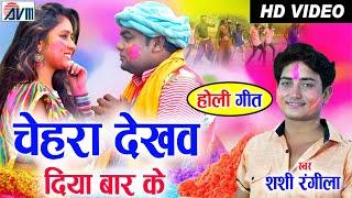 Shashi Rangila | Cg Holi Song | Chahera Dekhaw Diya Bar Ke | New Faag Geet | AVM STUDIO RAIPUR