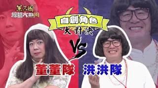 【新生代諧星!自創角色爭霸戰!!】20160810 綜藝大熱門 x 策三國