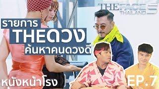 รีบดูรีแอค! The Face Thailand Season5 EP.7 l ออกแล้วก็เข้า แล้วก็เข้า แล้วก็ออก เฮ้!